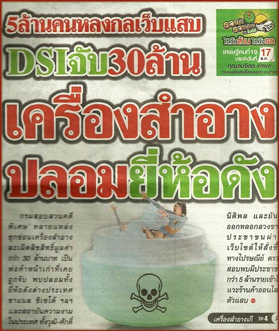 thaiherbweb