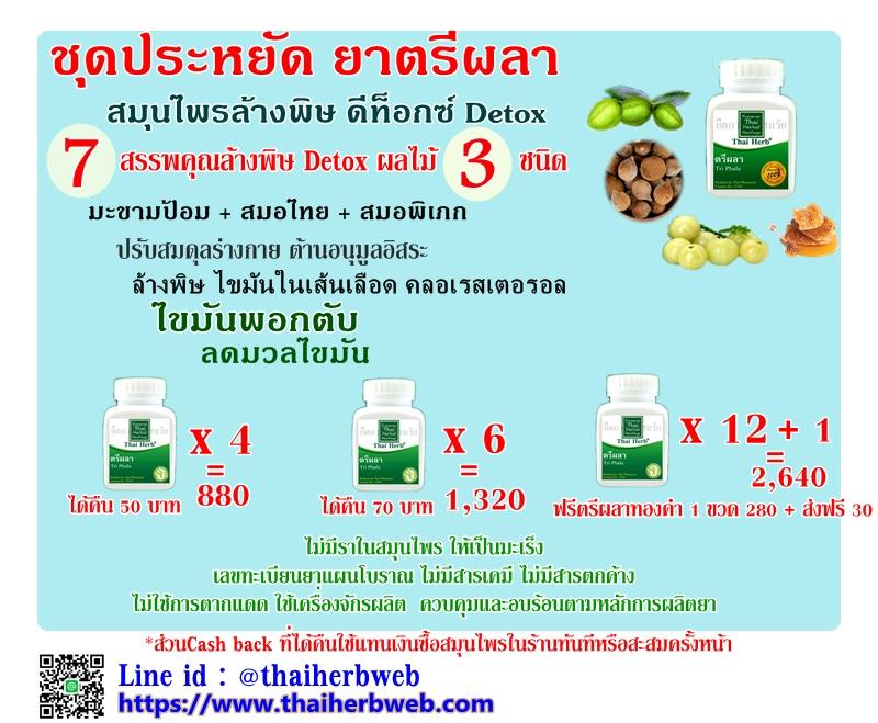 สมุนไพรรักษาโรค ตรีผลา แคปซูล Thai Herb ไขมันพอกตับ ล้างสารพิษสะสม